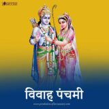 Vivah Panchami : Lord Rama and Sita marrying